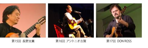 第15・16・17回ふれあいコンサートの写真